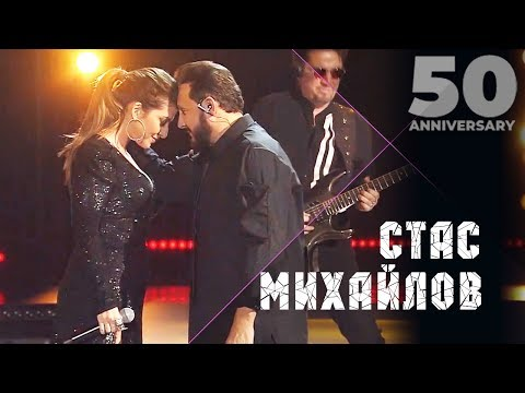 Стас Михайлов feat. Жасмин - Любовь призрак  (50 Anniversary, Live 2019)