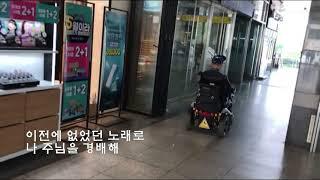 69. 송축해 내영혼 - 이마트에서 2021.5.9