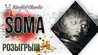 Soma онлайн Хоррор Игры - Смотреть 2019 Деньги Много Стрим Розыгрыш - Не Порно - Не Танки