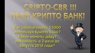 #Как #зарабатывать $5000 в месяц? #Crypto-cbr твой #Крипто банк! Alexey Lushin