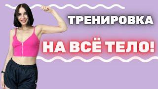 Тренировка на ВСЁ ТЕЛО Похудение за неделю Сжигаем жир на тренировке