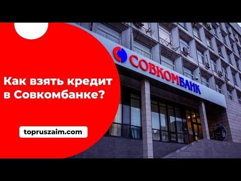 Совкомбанк - потребительский кредит: калькулятор и процентная ставка