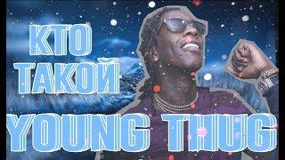 КТО ТАКОЙ Young Thug