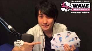 TVアニメ「おそ松さん」WEBラジオ「シェーWAVEおそ松ステーション」