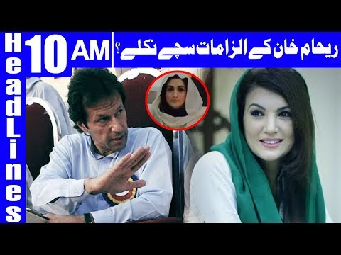 Imran was in contact with Bushra during our marriage - Headlines 10AM - 21 February 2018|Dunya News