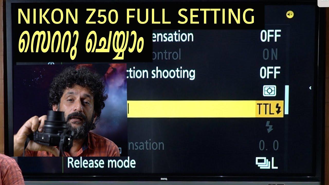 Nikon Z50 settings,ആവശ്യമുള്ള സെറ്റിങ്ങുകൾ എല്ലാം