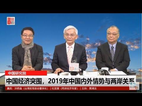 群辩:2019中国经济和两岸关系何去何从?(《中国研究院》第75次研讨会精选)