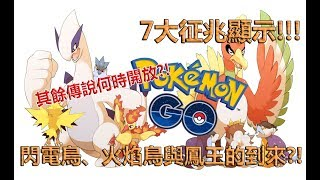 【Pokémon GO】7大征兆顯示?!(閃電鳥、火焰鳥與鳳王的到來?!)