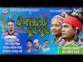 jhingalala hur hur prakash jal new superhit sambalpuri folk song 2018
