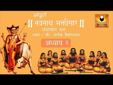 Navnath Bhaktisar Adhyay 2 (नवनाथ भक्तिसार अध्याय २) with Marathi Subtitles