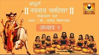 Navnath Bhaktisar - Adhyay 02