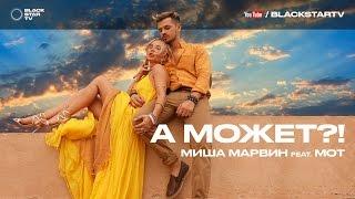 Миша Марвин ft. Мот - А может