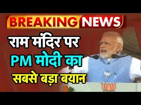 Ayodhya में Ram Mandir पर PM Modi के बयान से मची खलबली | Bharat Tak