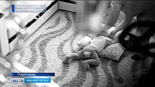 В Башкирии возбуждено уголовное дело в отношении няни, истязавшей ребенка