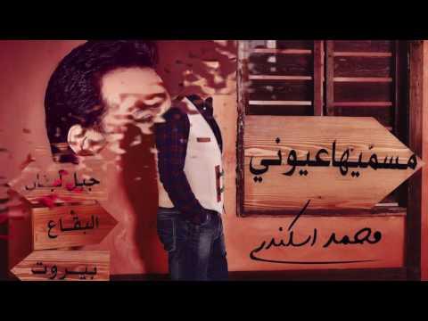 Mohammad Iskandar - Msammeeha 3youni | محمد اسكندر -  مسميها عيوني