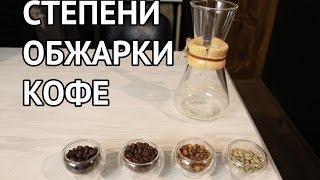 видео степень обжарки кофе, зерновой кофе, степень прожарки кофе, как готовить кофе, степени обжарки кофе, Coffee roasting