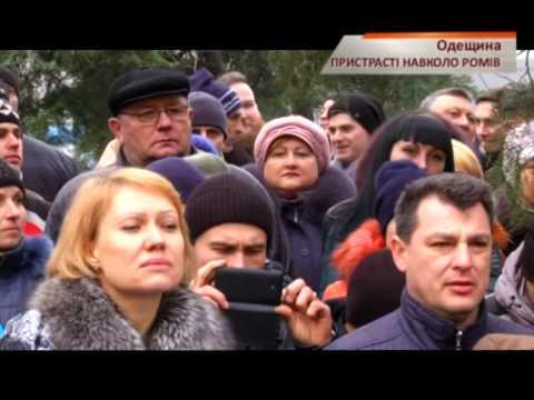 В Измаиле цыгане устроили погромы, народ выступил против - Чрезвычайные новости. ИТОГИ, 17.01