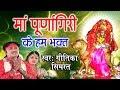 Purnagiri Maiya Special Bhajan !! Maa Purna Ke Hum Bhakt !! Geetika, Simrat Singh