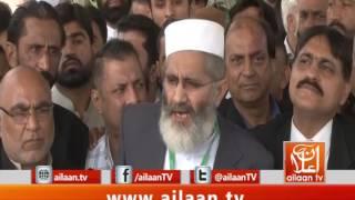 Siraj Ul Haq Media Talk At Supreme Court 03 November 2016 #JI #SirajUlHaq #Clean&GreenPAK