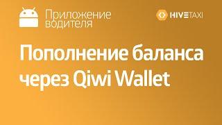 Android. Пополнение баланса через Qiwi Wallet(HiveTaxi. Приложение водителя. Пополнение баланса через Qiwi Wallet ---- HiveTaxi - современная программа для автоматизац..., 2015-12-09T16:18:59.000Z)