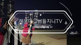 해운대에서 걷기..해운대해수욕장 구석구석 돌아보기^^ …