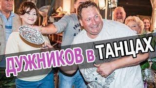 Станислав ДУЖНИКОВ Звезда Сериала ВОРОНИНЫ На СТС показал Зажигательный ТАНЕЦ