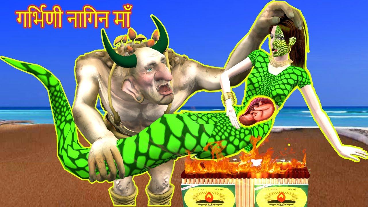 गरीब नागिन माँ जादुई Matchsticks वाला शैतान चुड़ैल | Hindi kahaniya | Jadui kahaniya | हिंदी कहनिया