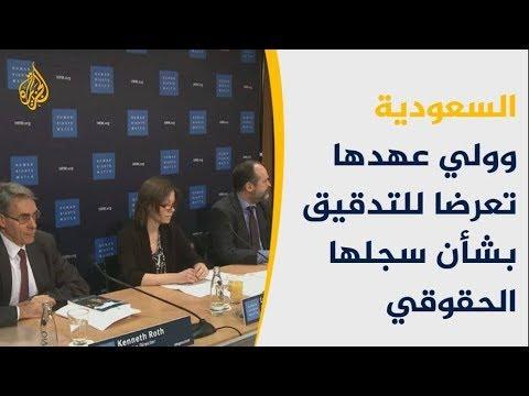 انتهاكات محمد بن سلمان تحت مجهر هيومن رايتس ووتش  - 00:54-2019 / 1 / 18