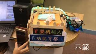 Publication Date: 2018-02-14 | Video Title: MAKEBLOCK IoT路德會聖馬太學校秀茂坪team b