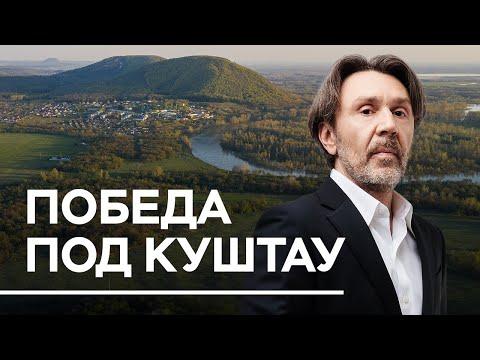 Победа под Куштау