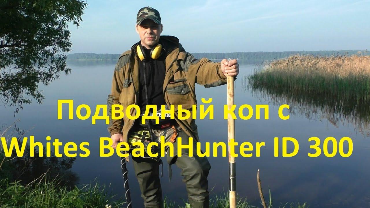 Подводный поиск с металлоискателем whites beachhunter id 300.