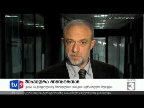 ახალი 3 | შეხვედრა მინისტრთან | 12.12.12