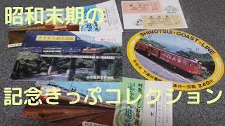 181系うずしお 下津井電鉄 越美南線 昭和の鉄道記念きっぷ