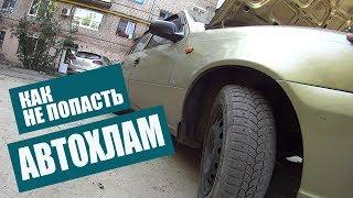 #проверка автомобиля ЭТО ПРОСТО ШОК!!! авто хлам
