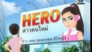 SuperHero หล่อช่วยได้_New Hero_27.04.12
