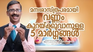 😀5 psychological techniques to reduce body weight | Malayalam Motivation | Madhu Bhaskaran
