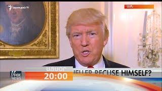 «Ազատություն» TV ի լրատվական կենտրոն, 23 ը հունիսի, 2017թ