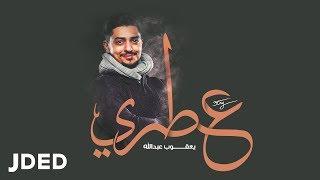 يعقوب عبد الله - عطري (حصرياً) | 2019