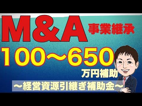 【2020】締切直前!M&A事業承継で100−650万円の経営資源引継ぎ補助金