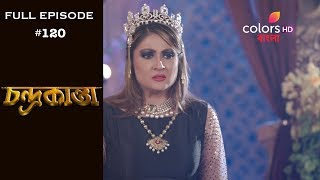 Chandrakanta (Bengali) - 19th August 2018 - চন্দ্রকান্তা  - Full Episode