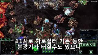 스타크래프트2 인공지능 정예 개별전투 공략