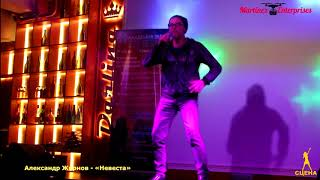Александр Жирнов с песней «Невеста»;
