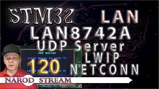 Программирование МК STM32. Урок 120. LAN8742A. LWIP. NETCONN. UDP Server