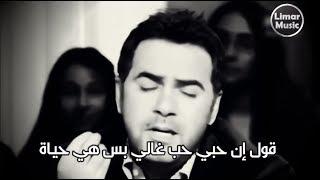 خليني ذكرى - وائل جسار ( مع الكلمات )