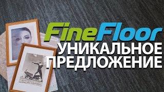 Уникальное предложение - новая коллекция Stone от Fine Floor!