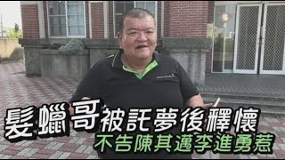 髮蠟哥被託夢後釋懷 不告陳其邁李進勇惹| 台灣蘋果日報