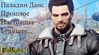 Fallout 4 Слепое Предательство, Судьба Данса