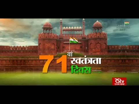 Independence Day Special Broadcast| August 15, 2017