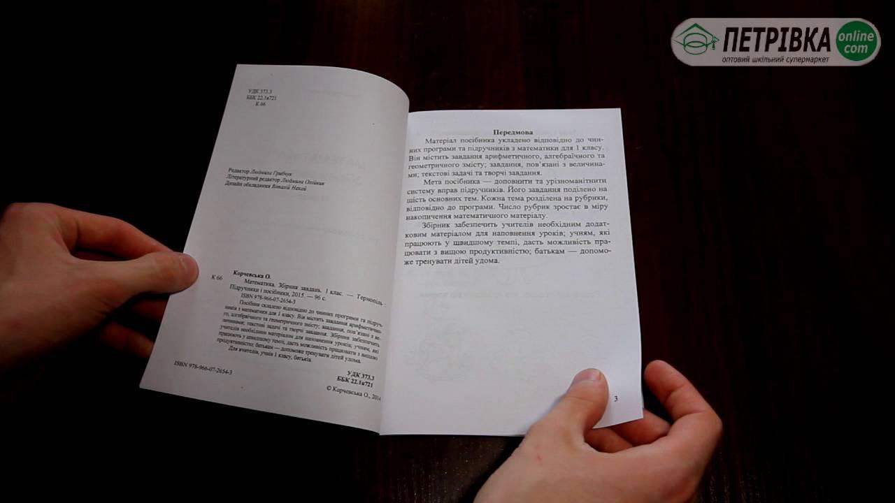 решебник по математике 2 класс 2 часть чеботаревская николаева 2012