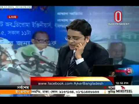 Ajker Bangladesh, 20  December 2015